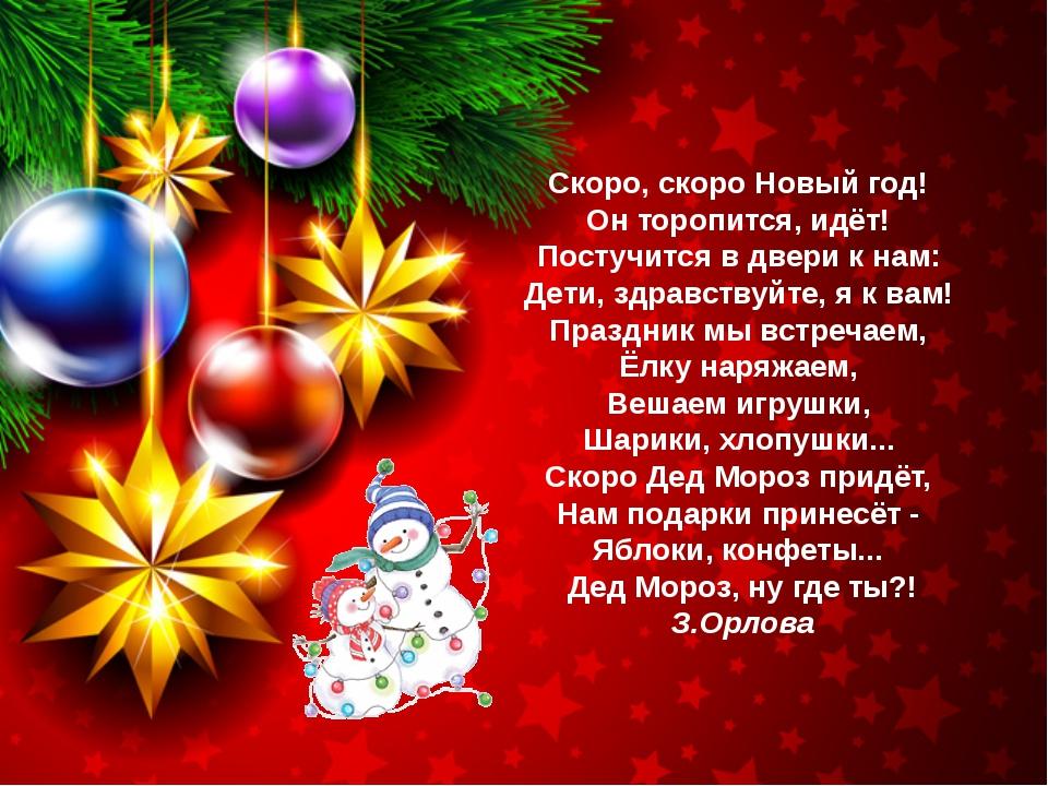 Скоро, скоро Новый год! Он торопится, идёт! Постучится в двери к нам: Дети, з...