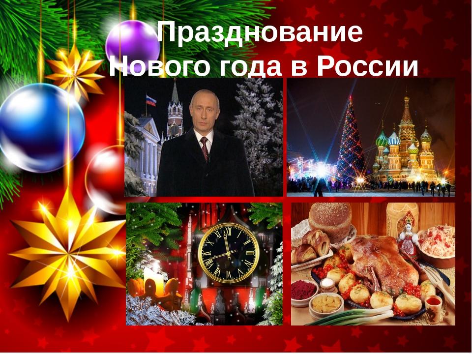 Празднование Нового года в России