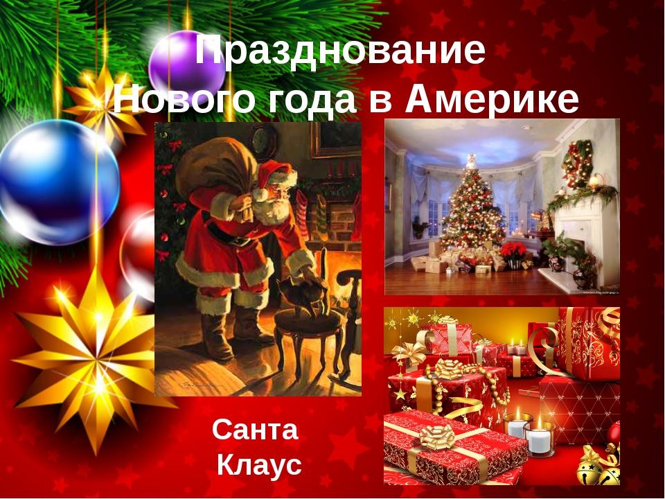 Празднование Нового года в Америке Санта Клаус