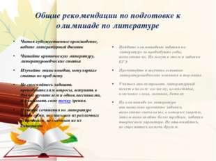 Общие рекомендации по подготовке к олимпиаде по литературе Читая художественн