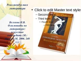 Рекомендуемая литература Беляева Н.В. Олимпиады по литературе: искусство побе