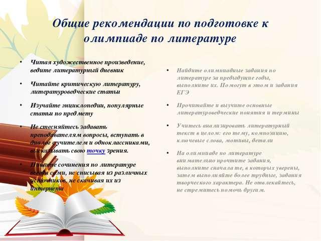 Общие рекомендации по подготовке к олимпиаде по литературе Читая художественн...
