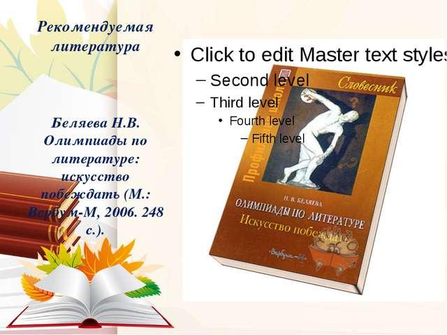 Рекомендуемая литература Беляева Н.В. Олимпиады по литературе: искусство побе...