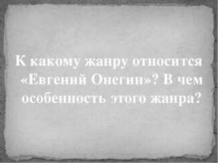 а) Исповедь Татьяны Лариной б) Знакомство Онегина с Ленским в) Преобразования