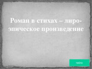 """а) """"Как не любить родной Москвы?"""" б) """"И жить торопится и чувствовать спешит"""""""