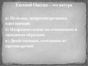 """б) """"И жить торопится и чувствовать спешит г) """"O rus! (""""О, деревня!"""")"""" табло"""