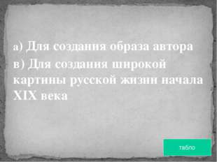 """б) """"И жить торопится и чувствовать спешит"""" г) """"O rus! (""""О, деревня!"""")"""" д) """"О"""
