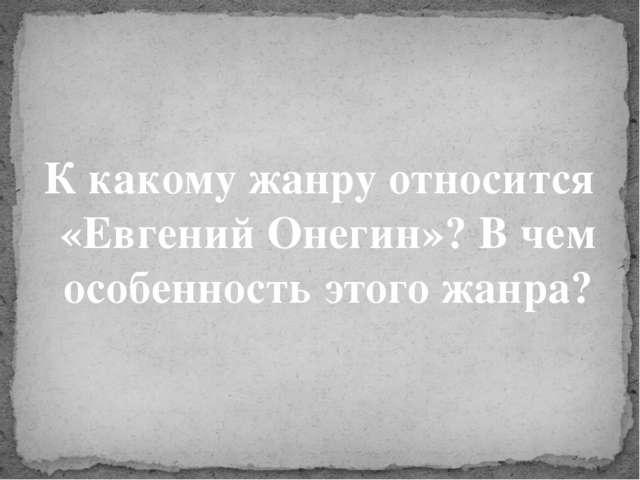 а) Исповедь Татьяны Лариной б) Знакомство Онегина с Ленским в) Преобразования...