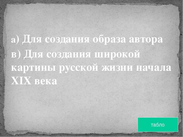 """б) """"И жить торопится и чувствовать спешит"""" г) """"O rus! (""""О, деревня!"""")"""" д) """"О..."""