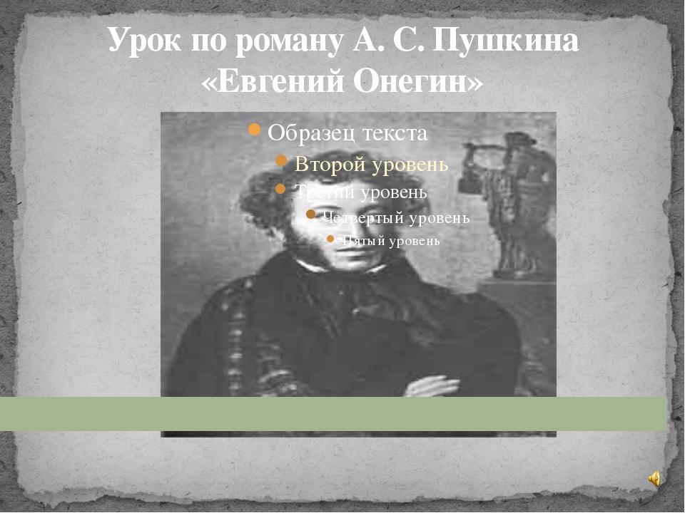 Урок по роману А. С. Пушкина «Евгений Онегин»