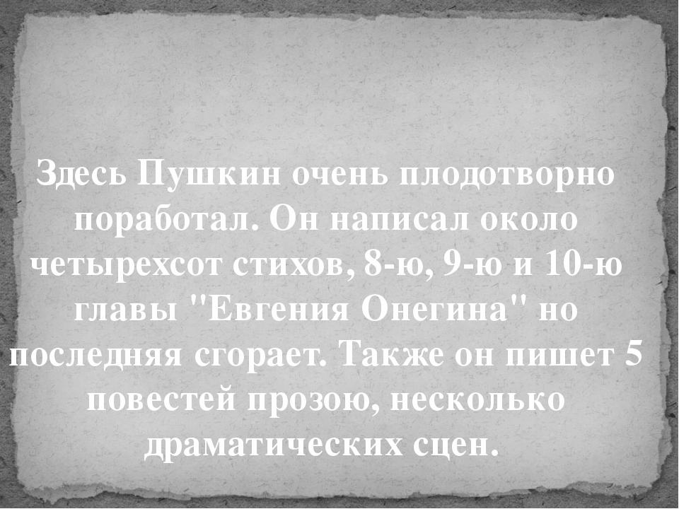 Задумчивость, ее подруга От самых колыбельных дней, Теченье сельского досуга...