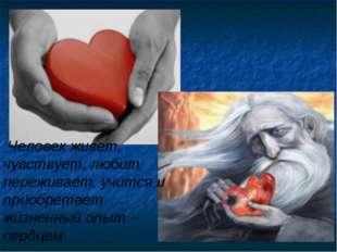 Человек живет, чувствует, любит, переживает, учится и приобретает жизненный