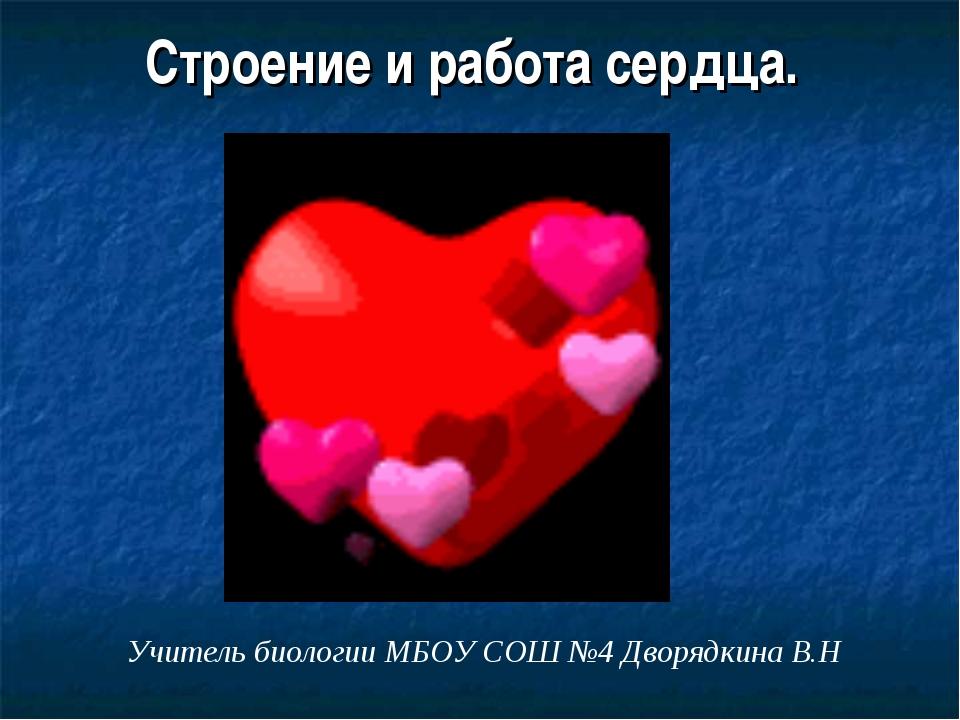 Строение и работа сердца. Учитель биологии МБОУ СОШ №4 Дворядкина В.Н