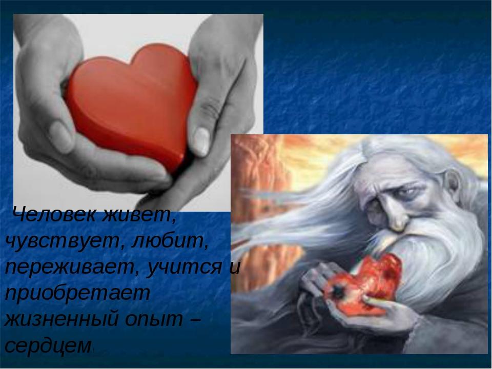 Человек живет, чувствует, любит, переживает, учится и приобретает жизненный...