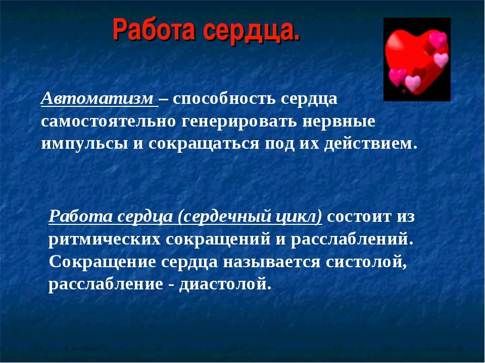 Работа сердца. Автоматизм – способность сердца самостоятельно генерировать не...