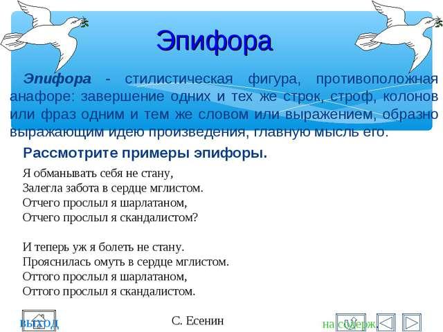 Эпифора - стилистическая фигура, противоположная анафоре: завершение одних и...