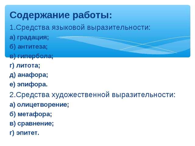 Содержание работы: 1.Средства языковой выразительности: а) градация; б) антит...