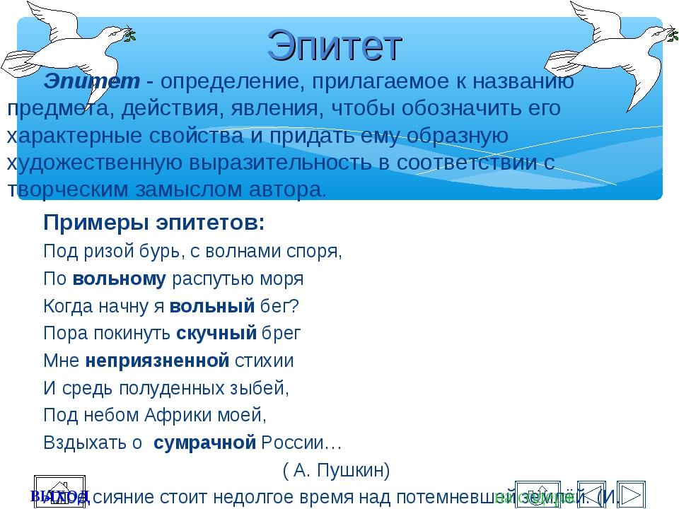 Эпитет - определение, прилагаемое к названию предмета, действия, явления, что...