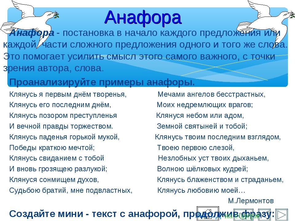выход Анафора - постановка в начало каждого предложения или каждой части слож...