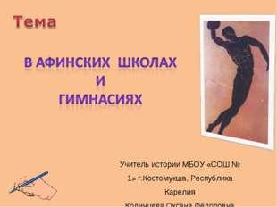 Учитель истории МБОУ «СОШ № 1» г.Костомукша, Республика Карелия Кодинцева Окс