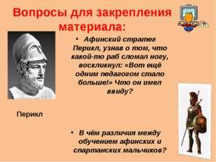 Вопросы для закрепления материала: Афинский стратег Перикл, узнав о том, что