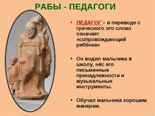 РАБЫ - ПЕДАГОГИ ПЕДАГОГ – в переводе с греческого это слово означает «сопрово