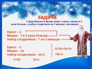 задача У Деда Мороза в мешке лежат x кукол, мишек в 2 раза больше, а набор