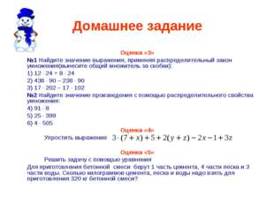 Домашнее задание Оценка «3» №1 Найдите значение выражения, применяя распреде