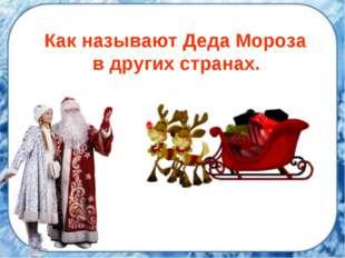 Как называют Деда Мороза в других странах.