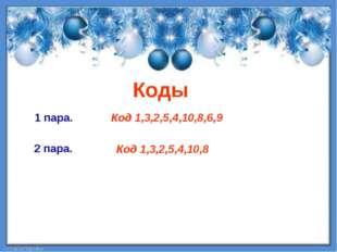Коды 1 пара. Код 1,3,2,5,4,10,8,6,9 Код 1,3,2,5,4,10,8 2 пара.