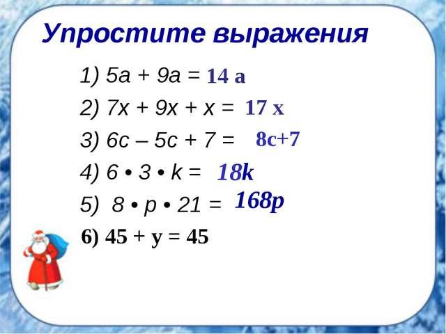 1) 5a + 9a = 2) 7x + 9x + x = 3) 6c – 5c + 7 = 4) 6 • 3 • k = 5) 8 • p • 21 =...