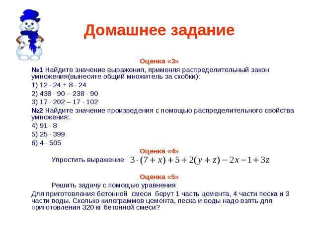 Домашнее задание Оценка «3» №1 Найдите значение выражения, применяя распреде...