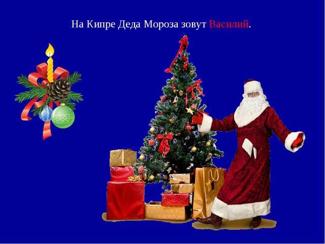 На Кипре Деда Мороза зовут Василий.