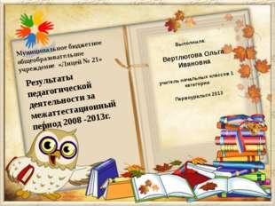 Выполнила: Вертлюгова Ольга Ивановна  учитель начальных классов 1 категории
