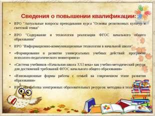 """Сведения о повышении квалификации: ИРО """"Актуальные вопросы преподавания курс"""