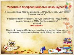 Участие в профессиональных конкурсах: II Всероссийский творческий конкурс «От