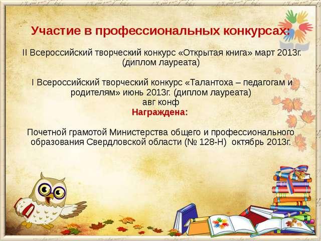 Участие в профессиональных конкурсах: II Всероссийский творческий конкурс «От...
