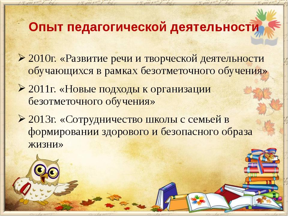 Опыт педагогической деятельности 2010г. «Развитие речи и творческой деятельно...