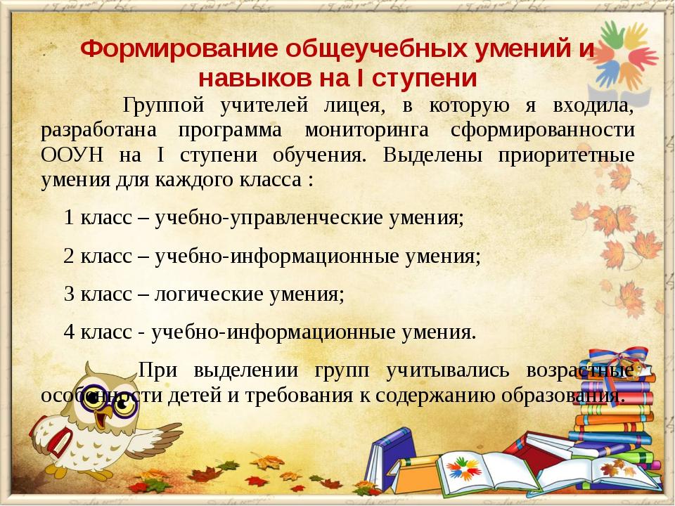 Формирование общеучебных умений и навыков на I ступени Группой учителей лицея...