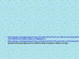 http://yandex.ru/images/search?img_url=http%3A%2F%2Fcs11309.vk.me%2Fg2481327