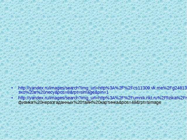http://yandex.ru/images/search?img_url=http%3A%2F%2Fcs11309.vk.me%2Fg2481327...