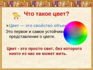 Что такое цвет? Цвет — это свойство объектов. Это первое и самое устойчивое