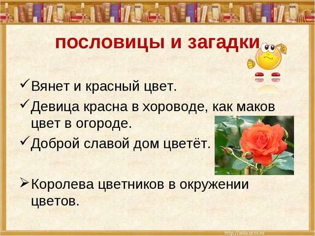 пословицы и загадки Вянет и красный цвет. Девица красна в хороводе, как мако...