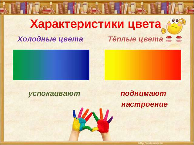 Характеристики цвета Тёплые цвета поднимают настроение Холодные цвета успокаи...