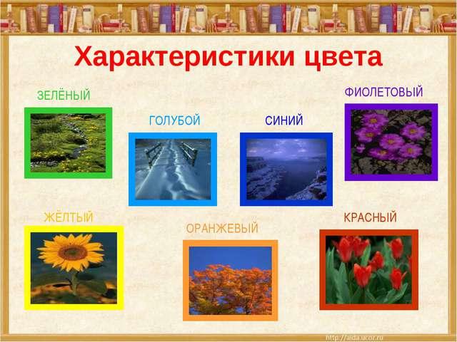 ЗЕЛЁНЫЙ ГОЛУБОЙ СИНИЙ ФИОЛЕТОВЫЙ Характеристики цвета ЖЁЛТЫЙ ОРАНЖЕВЫЙ КРАСНЫЙ