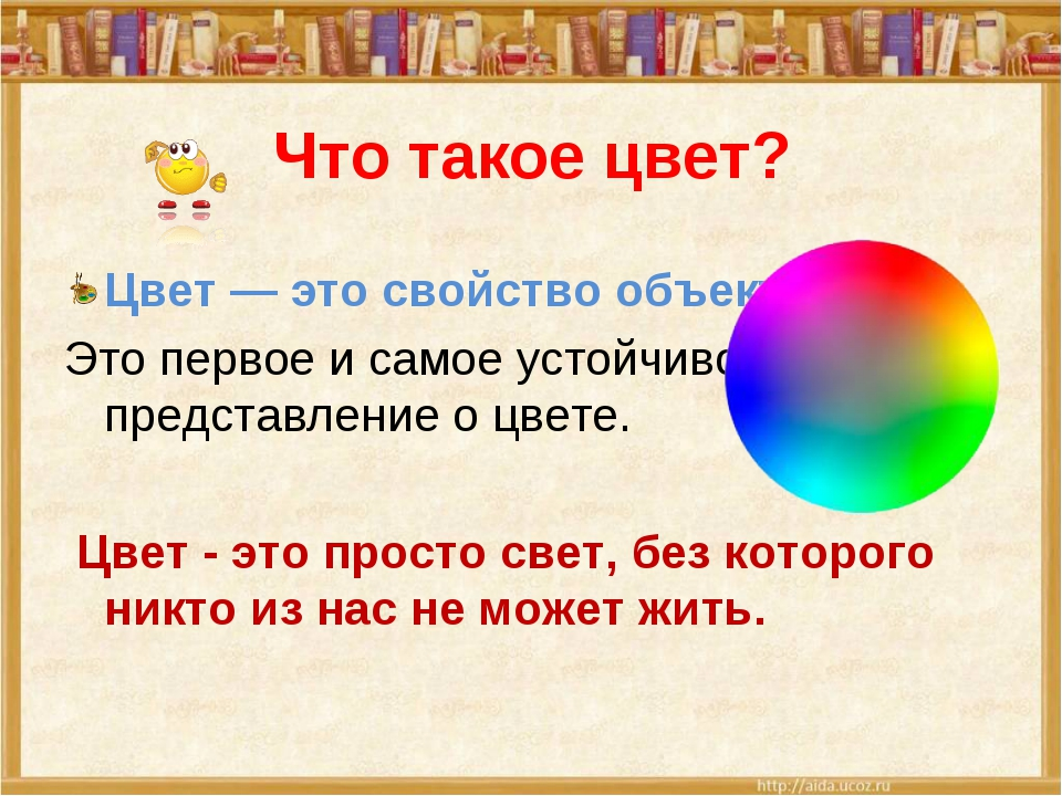 Что такое цвет? Цвет — это свойство объектов. Это первое и самое устойчивое...