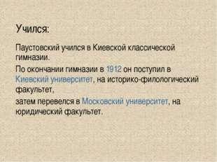 Учился: Паустовский учился в Киевской классической гимназии. По окончании гим