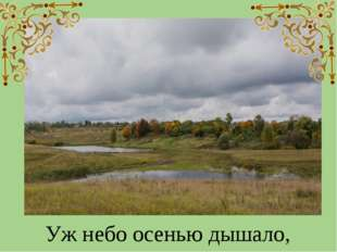 Уж небо осенью дышало,