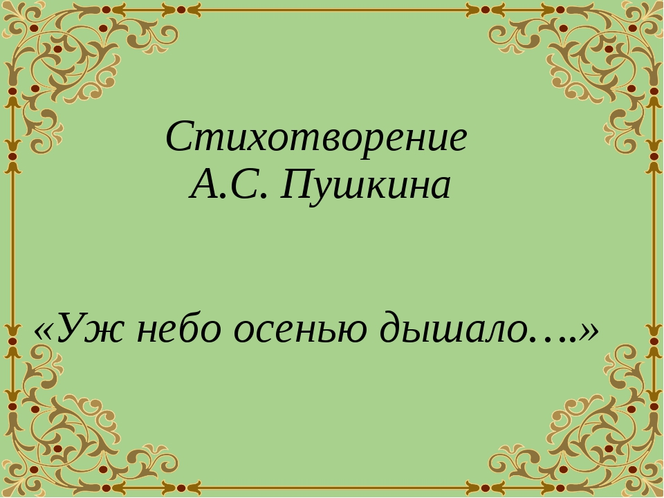 Стихотворение А.С. Пушкина «Уж небо осенью дышало….»