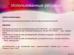 Использованные ресурсы: Шаблон презентации: http://www.free-power-point-templ